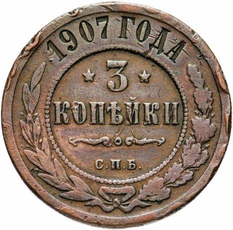 купить 3 копейки 1907 года СПБ