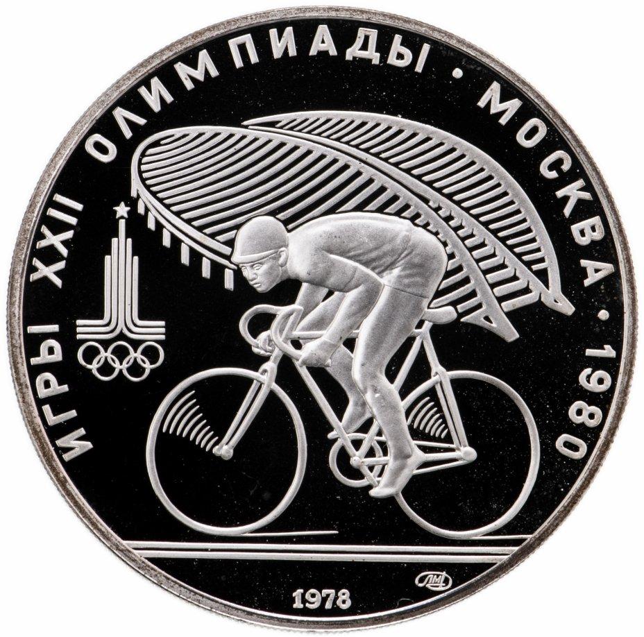 "купить 10 рублей 1978 ЛМД Proof ""XXII Олимпиада 1980г в Москве - Велосипед"""