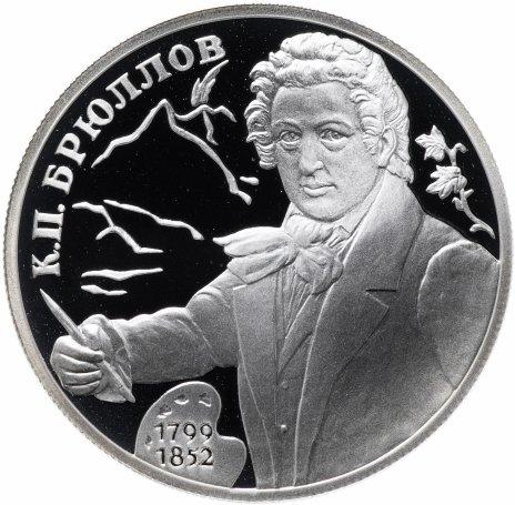 """купить 2 рубля 1999 СПМД """"200-летие со дня рождения К.П. Брюллова"""""""