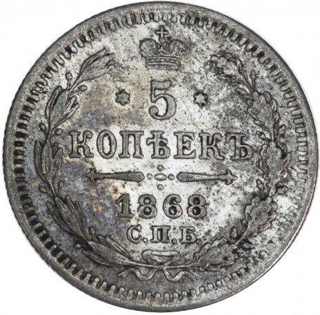 купить 5 копеек 1868 СПБ-HI