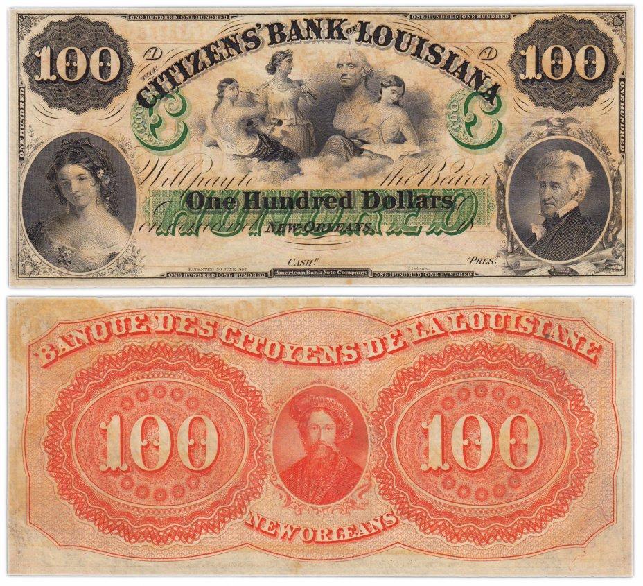 купить США 100 долларов 1857 Луизиана (Citizen Bank Louisiana) Серия D