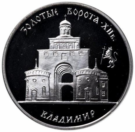 """купить 3 рубля 1995 ММД """"Золотые ворота, XII в., г. Владимир"""""""