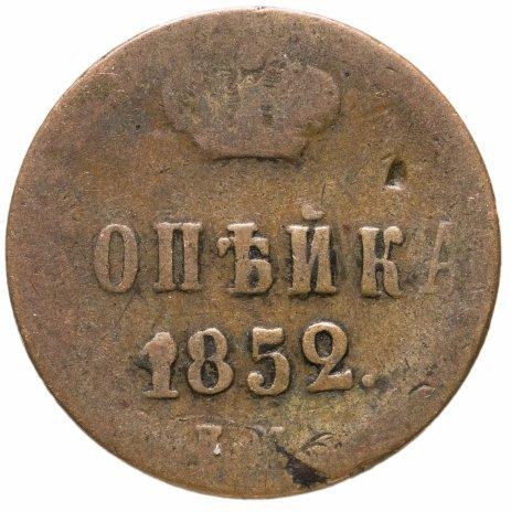 купить 1 копейка 1852 ЕМ
