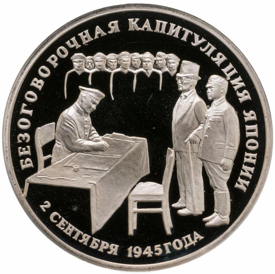 купить 3 рубля 1995 ЛМД Proof безоговорочная капитуляция Японии