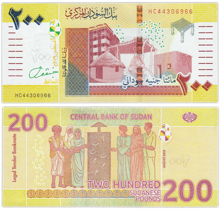 купить Судан 200 фунтов 2019 (Pick **)