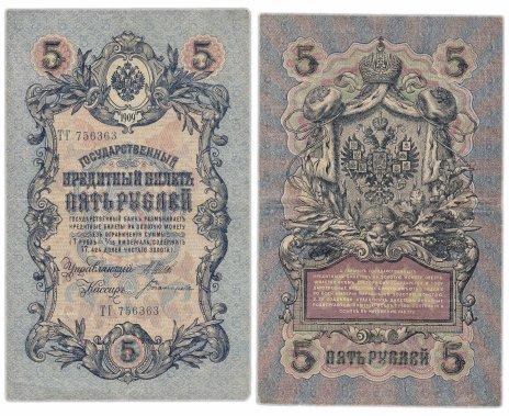 купить 5 рублей 1905 Шипов, выпуск Временного правительства (длинный или короткий номер)