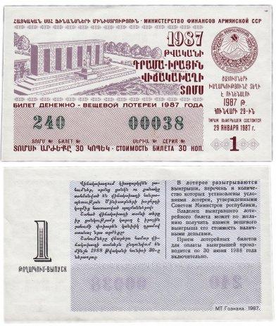 купить Лотерейный билет Армения 30 копеек 1987 (1-й выпуск)