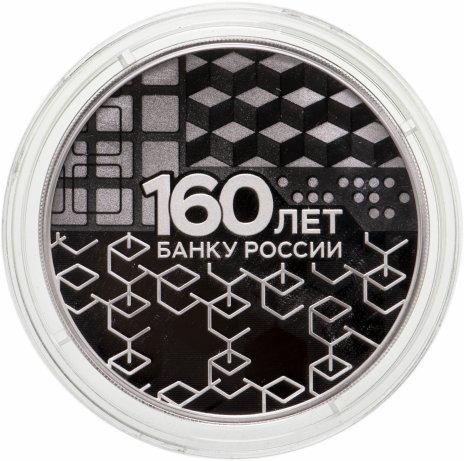 купить 3 рубля 2020 СПМД 160-летие Банка России Блокчейн