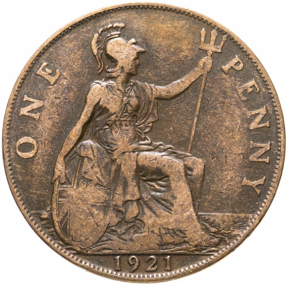 купить Великобритания 1 пенни 1921