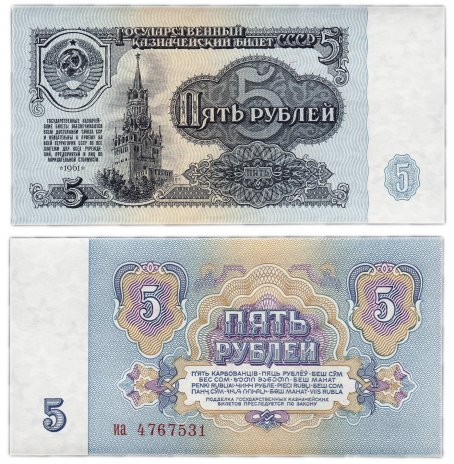 купить 5 рублей 1961 тип литер маленькая/маленькая, 1-й тип шрифта ПРЕСС