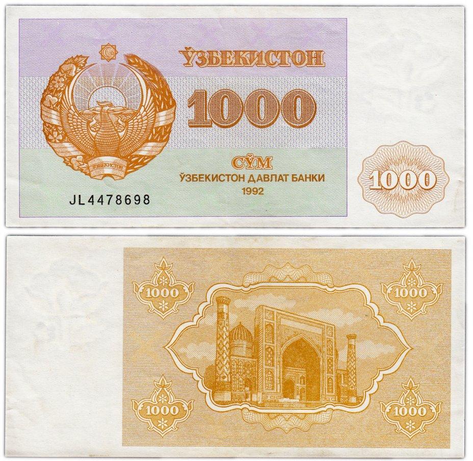 купить Узбекистан 1000 сум 1992 (Pick 70а)