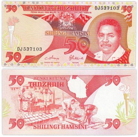 купить Танзания 50 шиллингов 1992 (Pick 19)