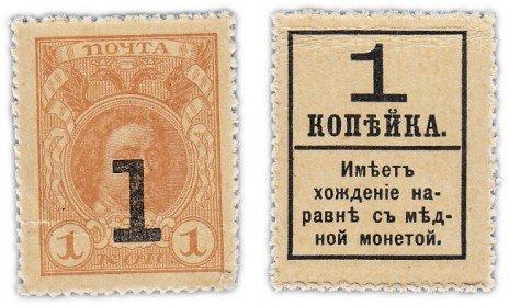 купить 1 копейка 1915 (1917) ДЕНЬГИ-МАРКИ, 4-й выпуск