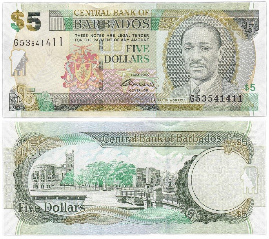 купить Барбадос 5 долларов 2007 (Pick 67)
