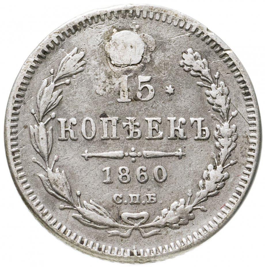 купить 15 копеек 1860 СПБ-ФБ