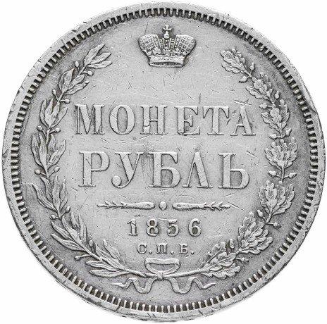 купить 1 рубль 1856 СПБ-ФБ