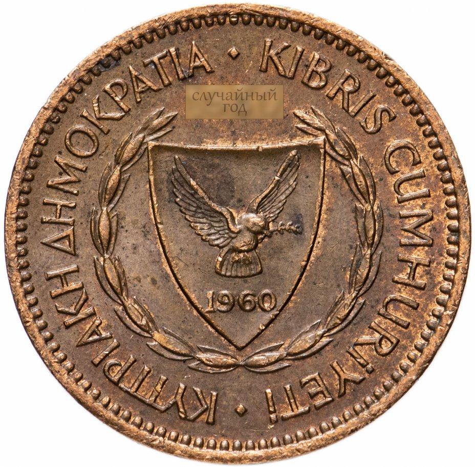 купить Кипр 5 милей (mils) 1963-1980, случайная дата