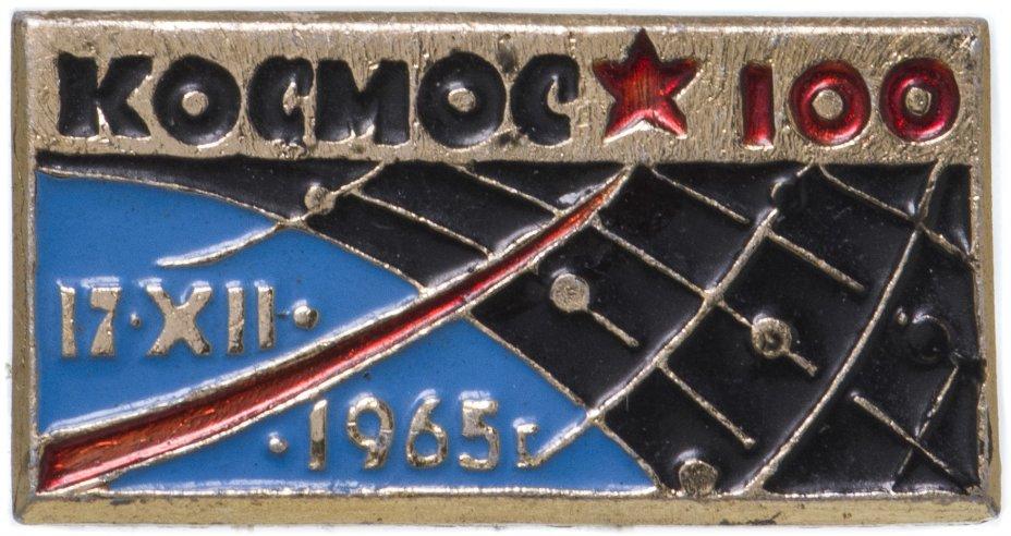 купить Значок Космос - 100  17.12.1965 (Разновидность случайная )