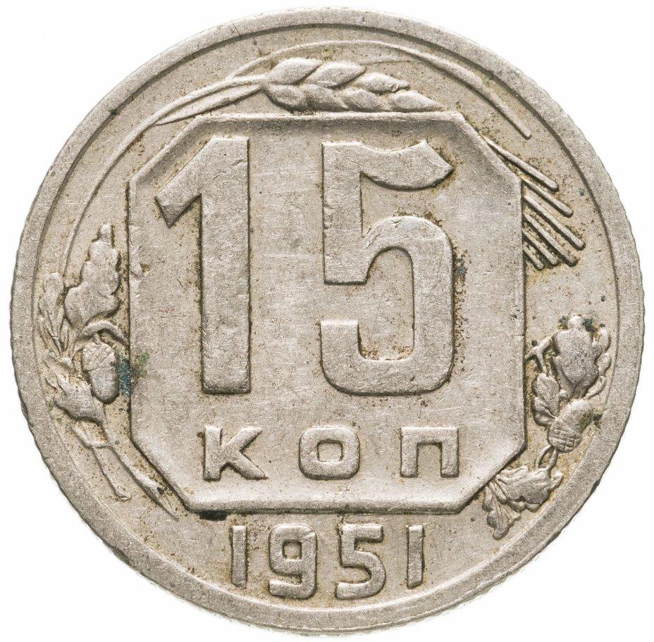 купить 15 копеек 1951