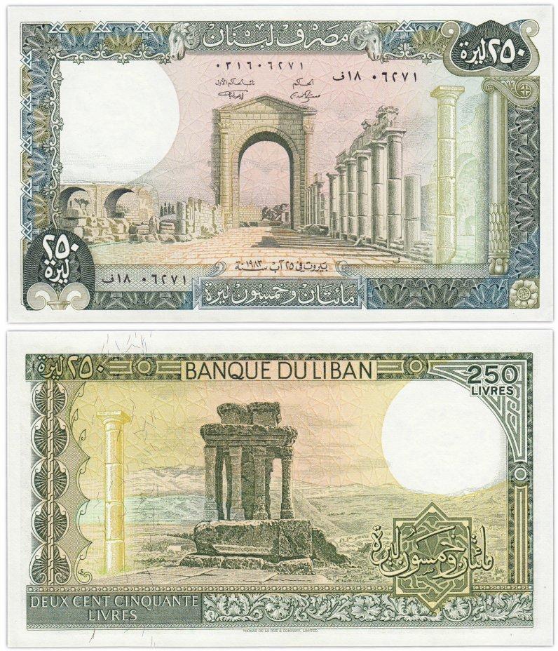 купить Ливан 250 ливров 1983 (Pick 67b)