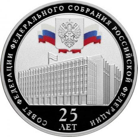 купить 3 рубля 2018 СПМД Proof Совет Федерации Федерального Собрания РФ