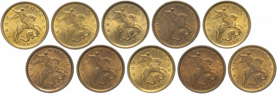 купить Набор 10 копеек 1997-2006 (не магнитные)  СП, штемпельный блеск (10 монет)