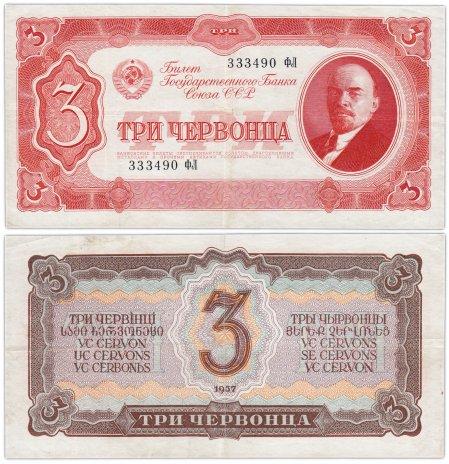 купить 3 червонца 1937 тип литер Большая/Большая