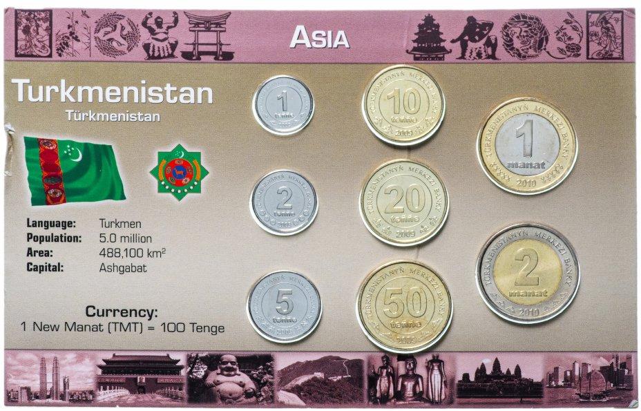 купить Туркменистан набор монет 2009-2010 (8 монет в буклете)