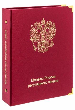 купить Альбом для современных монет России с 1997 года