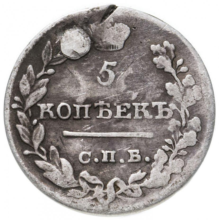 купить 5 копеек 1821 СПБ-ПД