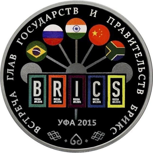купить 3 рубля 2015 года СПМД БРИКС Proof