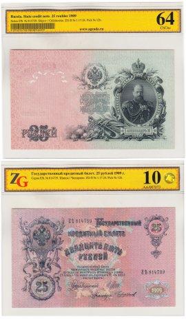 купить 25 рублей 1909 Шипов, кассир Чихиржин, в слабе ZG ChUnc64 ПРЕСС