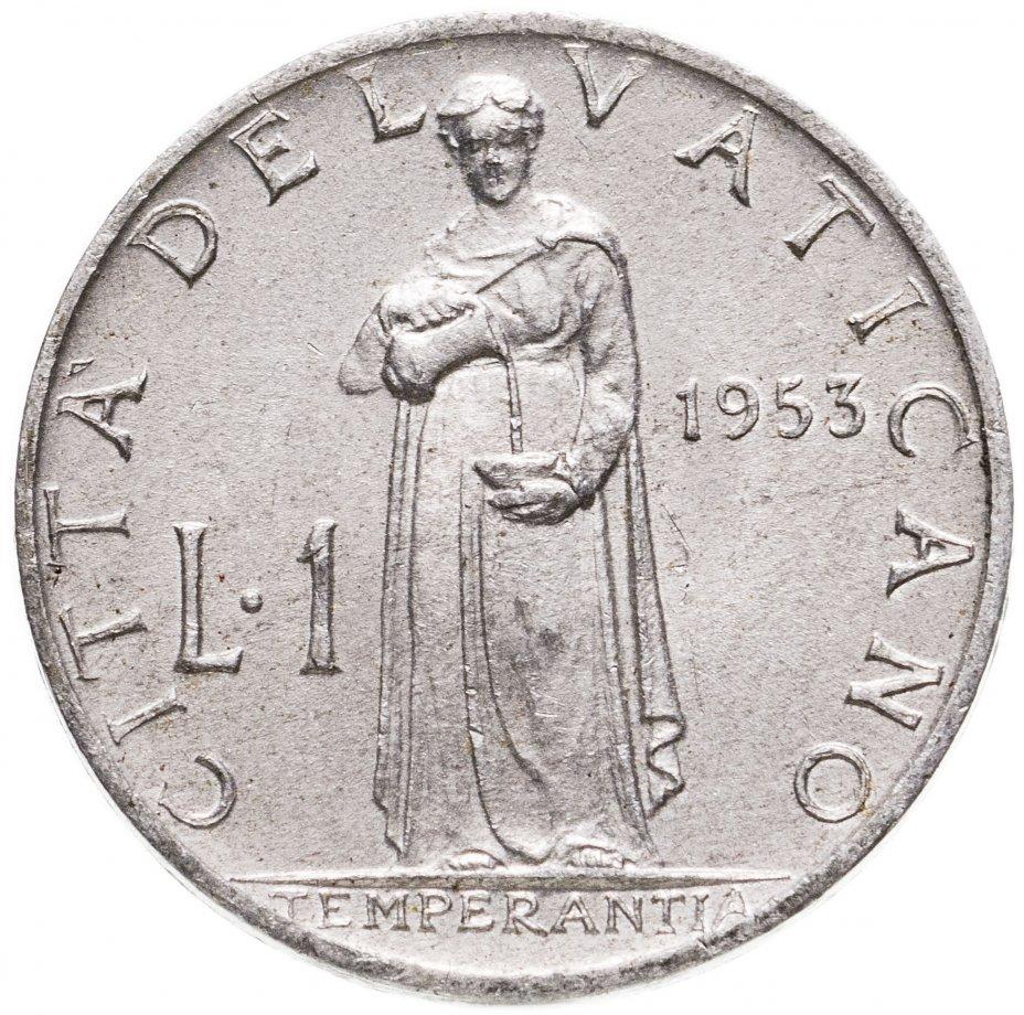 купить Ватикан 1 лира (lira) 1953