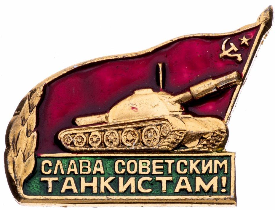 купить Значок Слава Советским Танкистам (Разновидность случайная )