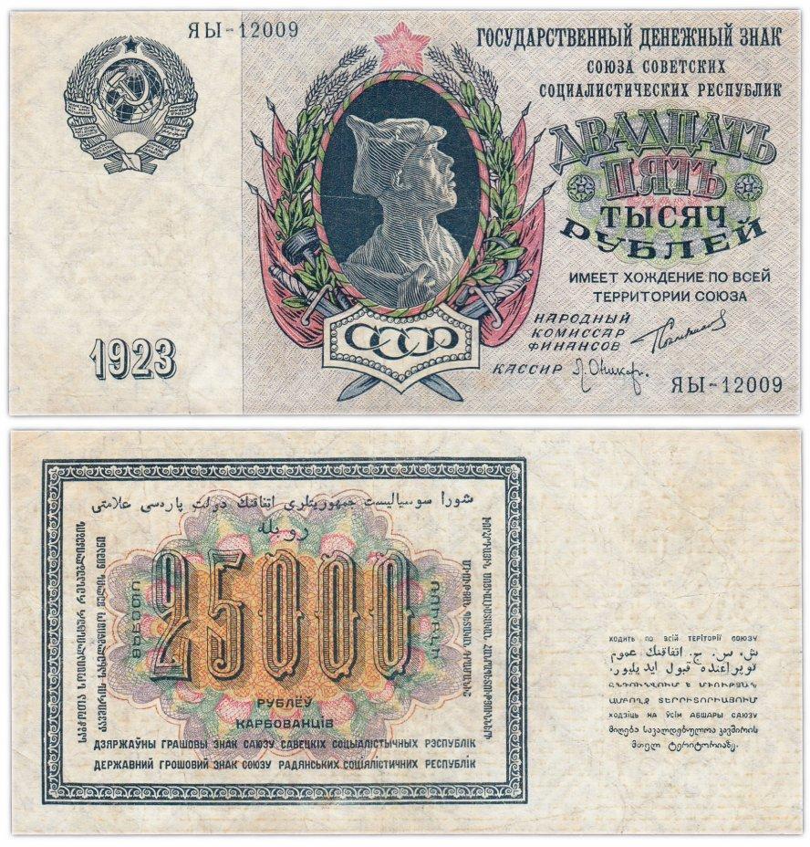 купить 25000 рублей 1923  наркомфин Сокольников, кассир Оников