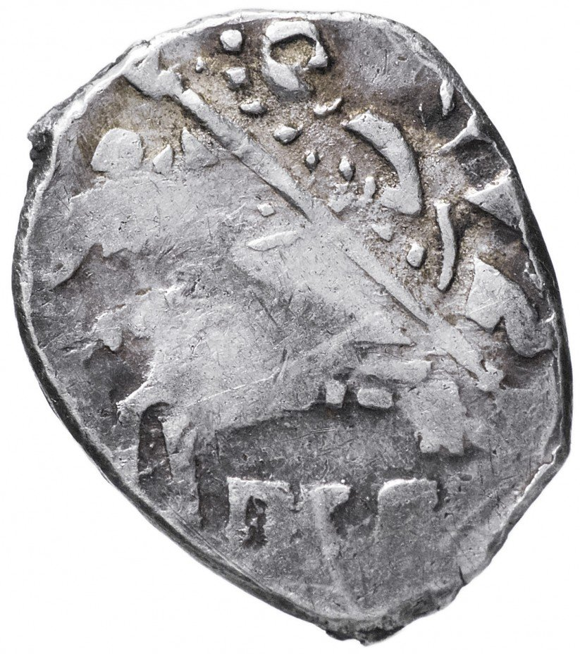 купить Борис Годунов (Смута) Копейка чекан Пскова (ПСРЗ)-1599г.