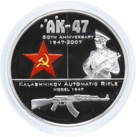 """купить Кука 2 доллара 2007 PROOF """"Автомат АК-47"""""""