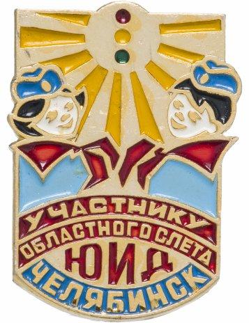 купить Значок  Участник областного Слёта  Юный инспектор движения Пионеры