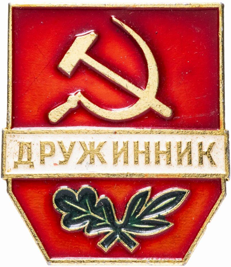 """купить Значок СССР 1966 г """"Дружинник"""", булавка"""