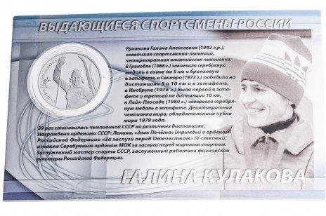 купить 2 рубля 2013 ММД Proof Кулакова Г.А. в буклете