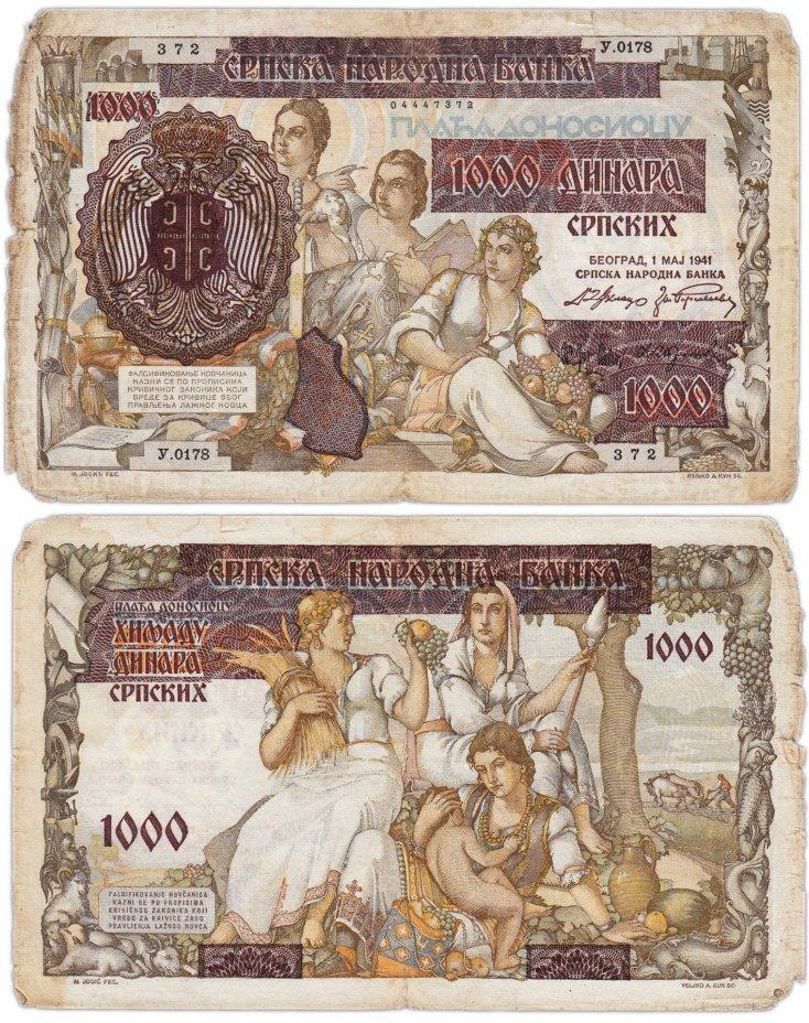 купить Сербия 1000 динар 1941