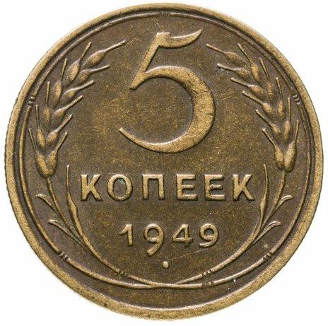 купить 5 копеек 1949