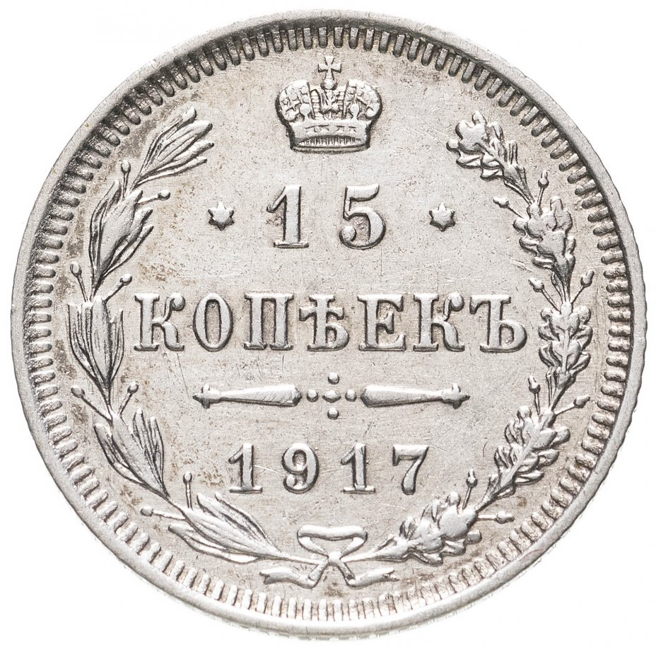 купить 15 копеек 1917 ВС