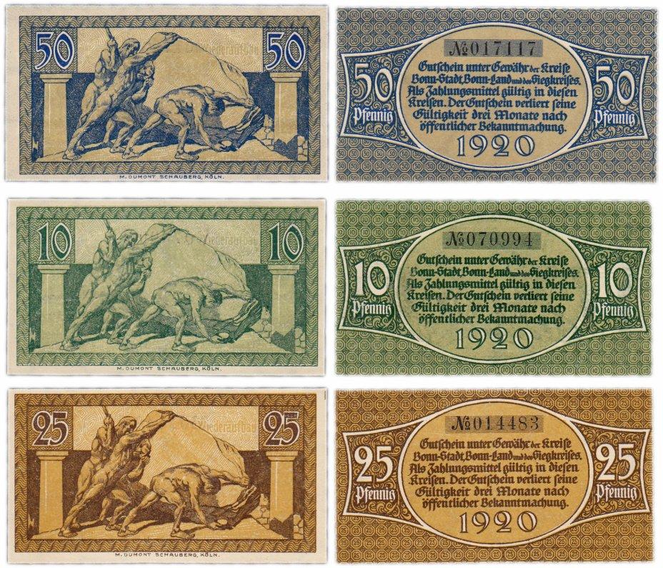 купить Германия (Рейнская провинция: Бонн) набор из 3-х нотгельдов 1920 (B)