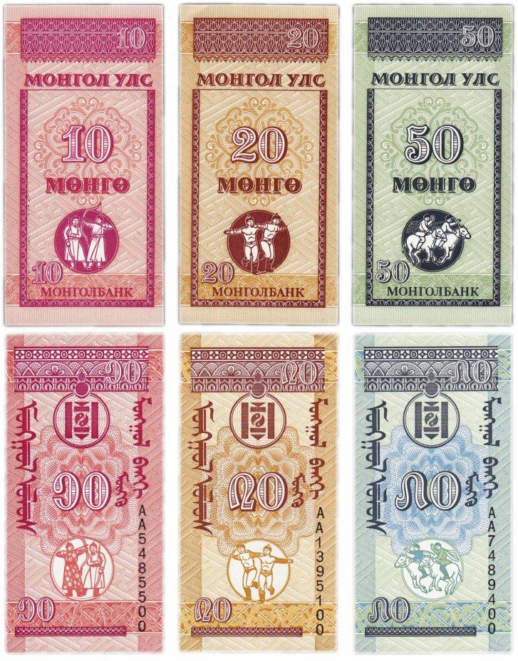 купить Монголия набор из 3 банкнот 10, 20 и 50 мунгу 1993
