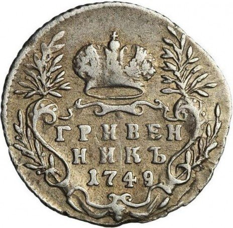 купить гривенник 1749 года