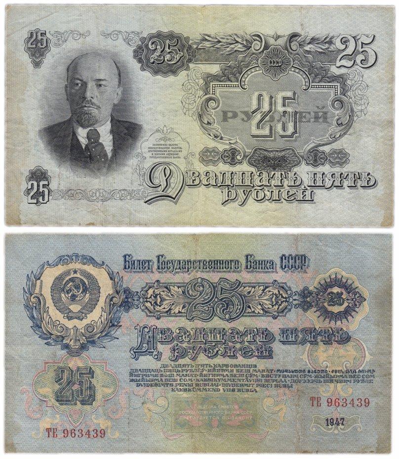 купить 25 рублей 1947 16 лент в гербе, тип литер Большая/Большая, 2-й тип шрифта