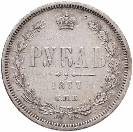 купить 1 рубль 1877 СПБ-НІ