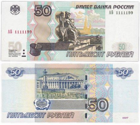 купить 50 рублей 1997 (модификация 2004) красивый номер 1111199 ПРЕСС