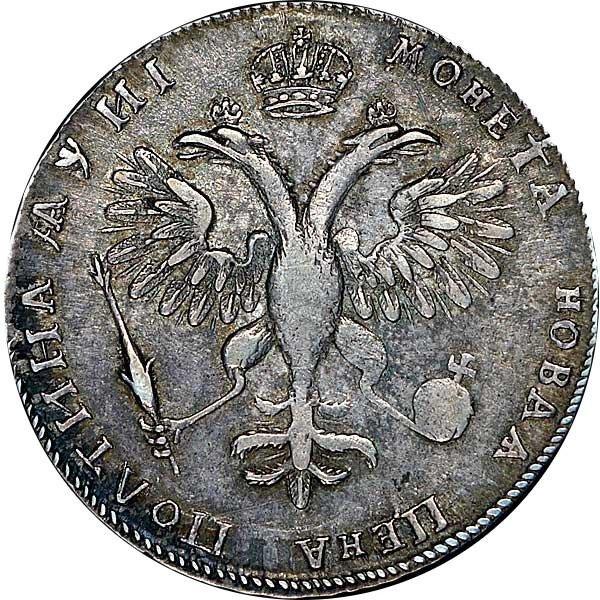 купить полтина 1718 года L без арабесок